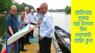 Rowing- এর প্রসারে নয়া উদ্যোগ নিল Calcutta Rowing Club