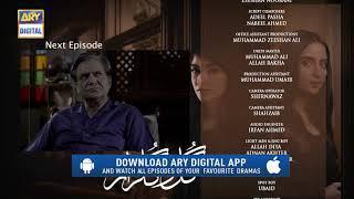 Gul-o-Gulzar   Episode 6   Teaser   ARY Digital Drama