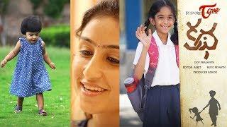 Katha | Latest Telugu Short Film 2019 | By Haneesh Ashok | TeluguOne