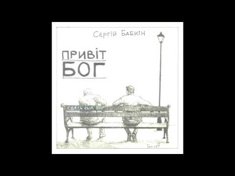 Сергей Бабкин – Привіт, Бог (2017) - UCWjJtJyrT7ngbge6U4lCe5A