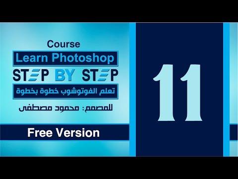 الدرس الحادي عشر - الدمج فى الفوتوشوب  للمبتدئين -  Merge in Photoshop
