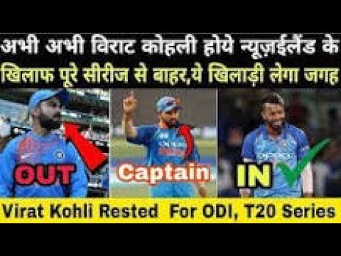 BCCI Announcement Virat kohli not play for last 2ODI & T-20 Series full information|#indiacrickettv