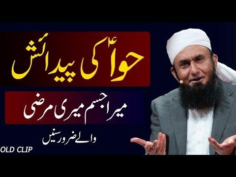 Maulana Tariq Jameel Latest Bayan 9 March 2020