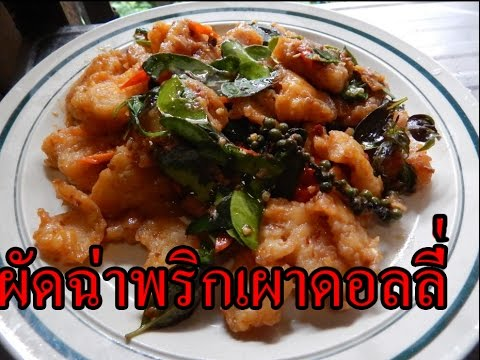 ผัดฉ่าพริกเผาปลาดอลลี่  ทำอาหารกินเองง่ายๆ FoodNew Ep.4