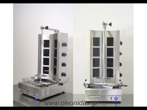 Γύρος Ηλεκτρικός με Κεραμικές Αντιστάσεις 4 Διακoπτών / Electric Gyros Kebab Grill 110 kg