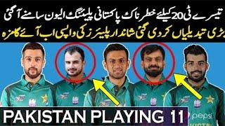 Pakistan Vs South Africa 3rd T20 Match    Pakistan Playing Xi    Mussiab Sports