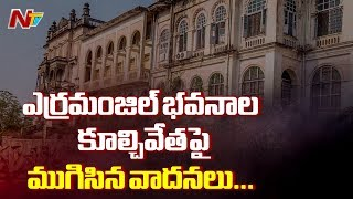 Telangana High Court Reserves Judgement On Irram Manzil Building || NTV