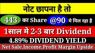 नोट छापना है तो 443 का Share 90 मे मिल रहा है | 1साल मे 2-3 बार Dividend with 4.89% Dividend Yield