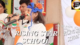 NAVI MUMBAI ULWE NEWS RISING STAR SCHOOL'S INDEPENDENCE DAY SPECIAL,2019