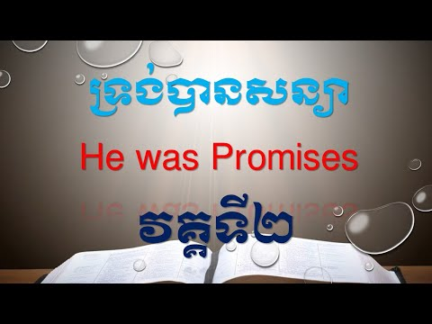 He Promised (Part 2)