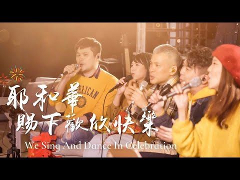 / We Sing And Dance In CelebrationLive Worship -  ft.