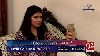 Haqeeqat | Internet Dosti, Mohabat, Shadi....Sub Aik Jaal | 4 August 2019 | 92NewsHD