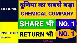 दुनिया का सबसे बड़ा Chemical Company, Share भी No 1, Return भी No 1 | Multibagger Stock