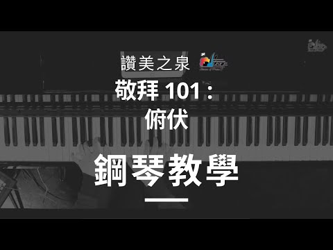 [ Bow Down] -  Piano Tutorial 101