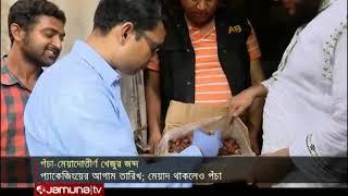 পুরান ঢাকায় পঁচা ও মেয়াদোত্তীর্ণ ২২ টন খেজুর জব্দ | Jamuna TV