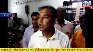 ভূমিহীনদের হাতে পাট্টা তুলে দিল জেলা প্রশাসন NEWS BANGLA 24x7 EXCLUSIVE (BREAKING NEWS)