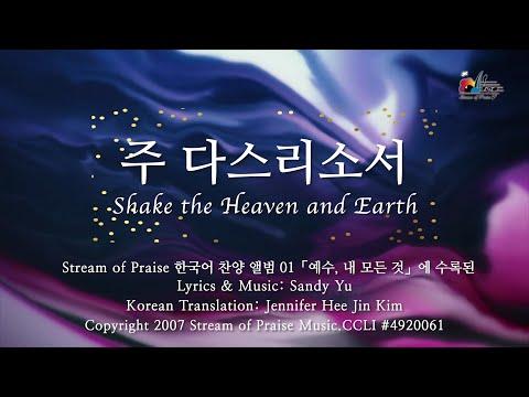 Shake the Heaven and EarthOfficial Lyrics MV - SOP Korean Praise & Worship Album (1)