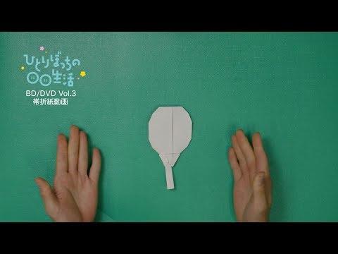『ひとりぼっちの○○生活』BD/DVD Vol.3 帯折紙動画