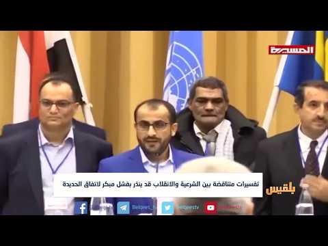 تفسيرات متناقضة بين الشرعية والانقلاب قد ينذر بفشل مبكر لاتفاق الحديدة | تقرير: محمد اللطيفي