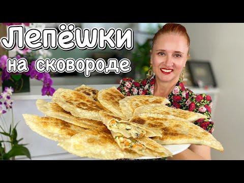 Мука + кипяток и начинка Лепешки на сковороде Съедаются в один миг Люда Изи Кук лепешки -не чебуреки