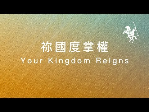 -  / Your Kingdom Reigns MV