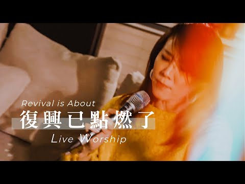 / Revival is AboutLive Worship -  ft.
