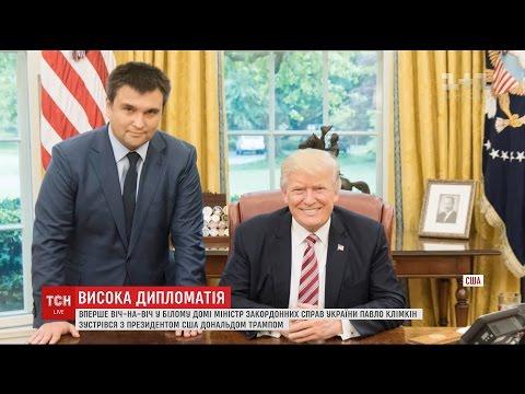 Клімкін під час робочого візиту до США зустрівся із Трампом