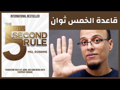 قاعدة الخمس ثوان The 5 Second Rule - علي وكتاب