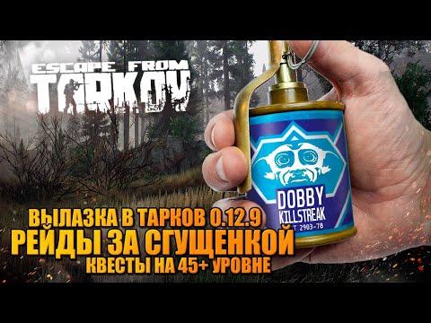 ВЫЛАЗКА В ТАРКОВ 0.12.9 🔥 рейды за сгущенкой, квест ТИХИЙ КАЛИБР!