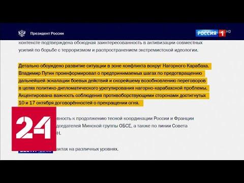 Путин и Макрон подтвердили готовность к разрешению конфликта в Карабахе
