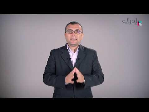 د. أحمد رمزي | الاسعافات الأولية | 1. قواعد مهمة قبل البداية