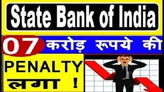 RBI ने इस बैंक पर 07 करोड़ रूपये की PENALTY लगा ... || Stare Bank news