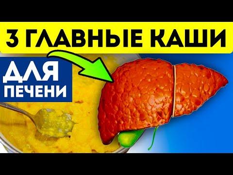 СУПЕР-КАШИ ДЛЯ ПЕЧЕНИ! Восстановить и очистить печень БЫСТРО