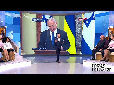 Политика Израиля: переговоры в Киеве. Время покажет. Выпуск от 19.08.2019
