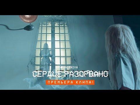 Валерия - Сердце разорвано (Премьера клипа, 2017) - UC8ctItMhn_FNS1c301_Q-zA