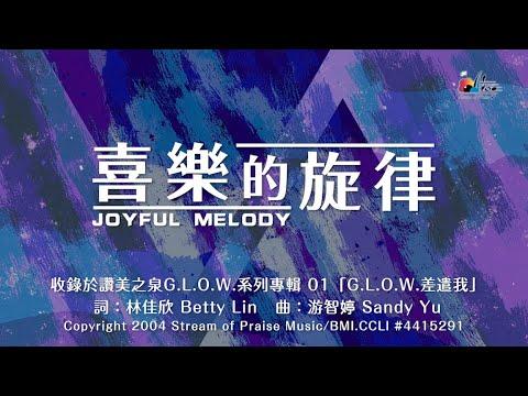 Joyful MelodyMV (Official Lyrics MV) - G.L.O.W  (1)