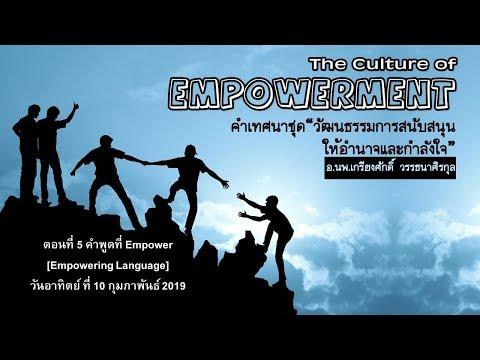 Empower 5  Empower