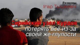 Сирийский узел Курдов: