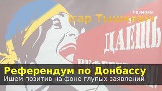 Референдум по Донбассу: