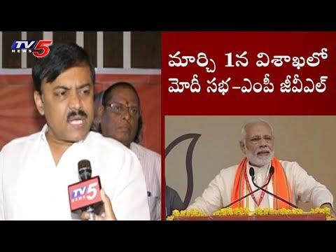 GVL Narasimhan Clarity On PM Modi AP Tour On March 1st | TV5 News