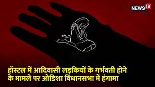 हॉस्टल में आदिवासी लड़कियों के गर्भवती होने के मामले पर ओडिशा विधानसभा में हंगामा