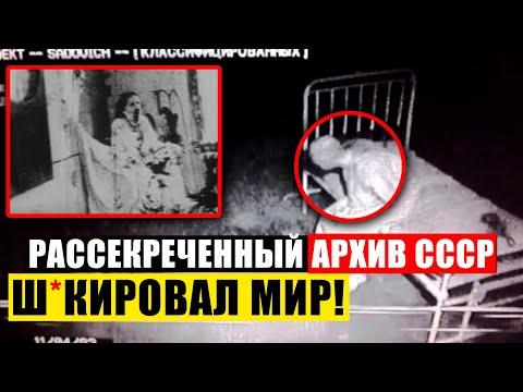 В СЕТЬ СЛИЛИ ЗАКРЫТЫЕ АРХИВЫ КГБ СССР, ОТ КОТОРЫХ МОРОЗ ПО КОЖЕ!!! 08.05.2021 ДОКУМЕНТАЛЬНЫЙ ФИЛЬМ