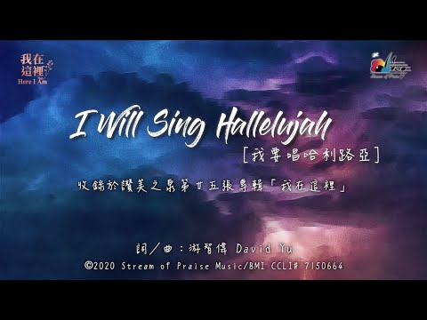 I Will Sing Hallelujah [] MV (Official Lyrics MV) -  (25)