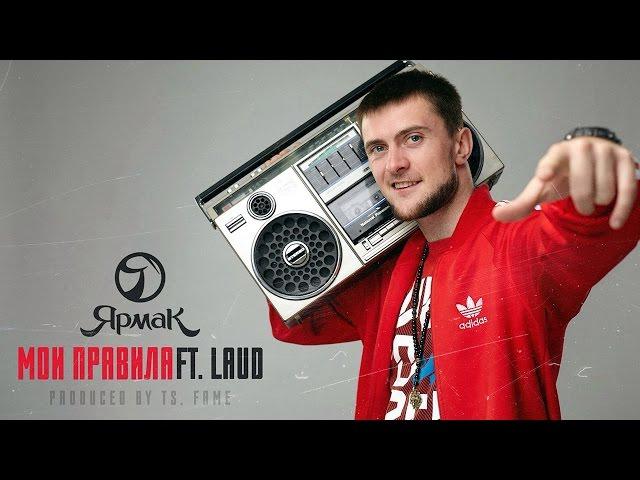 ЯрмаК feat. Laud - Мои правила (2016)
