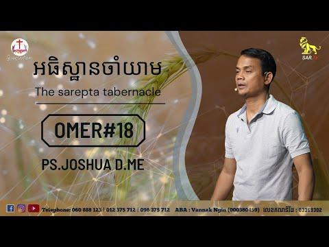 Omer #18  14 April  2021 (Live)