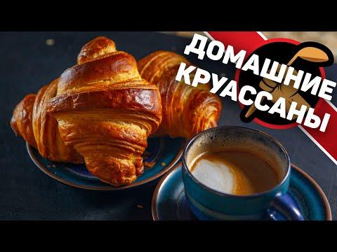 Как сделать круассаны? Рецепт настоящих французских круассанов.