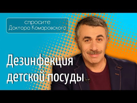 Дезинфекция детской посуды — Доктор Комаровский