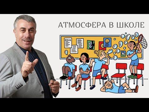 Атмосфера в школе: «строгая» или «либерально-мягкая»? | Доктор Комаровский