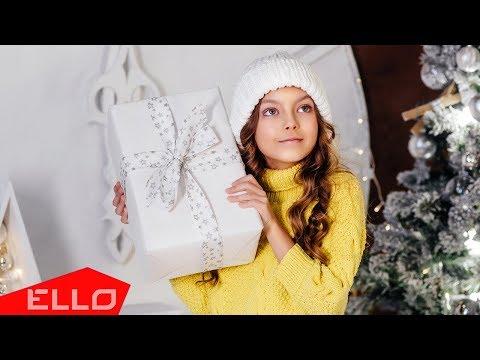 Мария Гулевич и Федор Гесь - Пора поверить в чудеса / ELLO Kids / - UCXdLsO-b4Xjf0f9xtD_YHzg