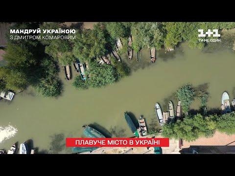 Плавучий город Вилково и древние традиции липованов